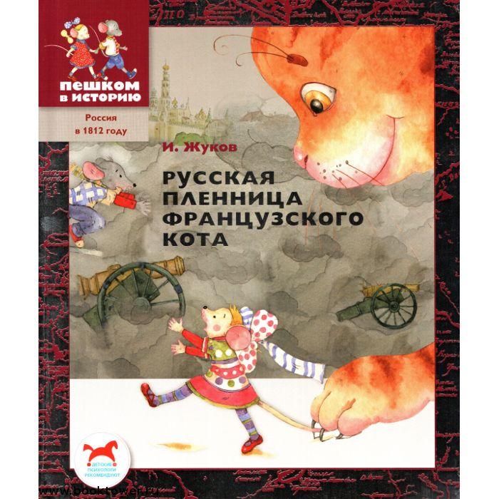 russkaya plennica francuzskogo kota enl Лауреаты СтартАпа